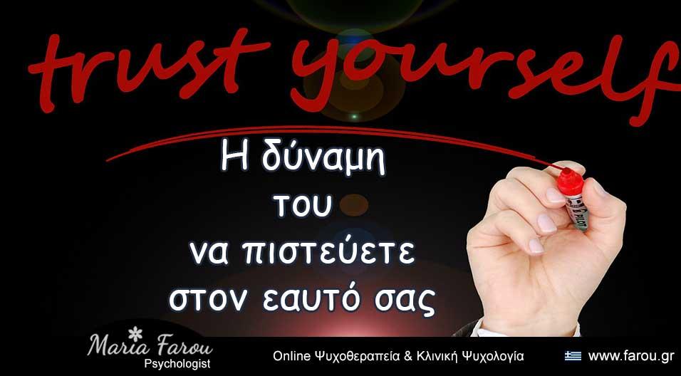 Η δύναμη του να πιστεύετε στον εαυτό σας